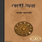 Koshthi-Dekha by Jyoti Bachaspati ebook