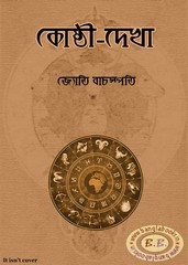Koshthi-Dekha by Jyoti Bachaspati