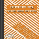 Bangla Rachana Sankalan ebook