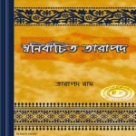 Swanirbachita Tarapada ebook