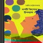 Dashti Kishor Upanyas ebook