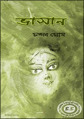 Bhasan by Chandan Ghosh