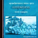 Mahabharat- Bangla epic ebook pdf