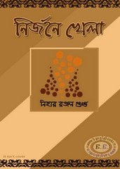 Nirjane Khela by Niharranjan Gupta