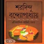 Oitihasik Kahini Samagra-Sharadindu Bandyopadhyay pdf
