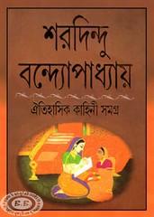 Sharadindu Bandyopadhyay Oitihasik Kahini Samagra Pdf