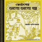Chhotoder Bhalo Bhalo Galpo ebook