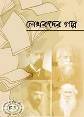 Lekhakder Galpo pdf