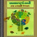 Sera Egaroti Uponyas by Ashapurna Debi ebook