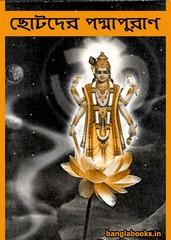 Chhotoder Padmapuran