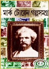 Mark Twain Galpo Samagra