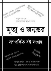 Moroner Pore o Janmantar related Bangla Book