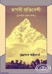 Rupasi Pratibeshi by Buddhadeb Bhattachariya