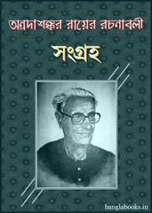 Annada Shankar Rayer Rachanabali pdf
