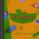 Galpogujob by Nabanita Deb Sen ebook