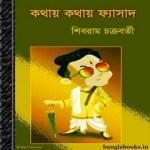 Kothay Kothay Fyasad pdf
