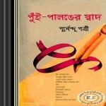 Puin-Palanger Swad pdf
