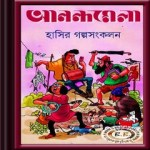 Anandamela Hasir Golpo Sankalon ebook