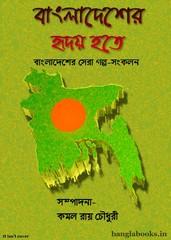Bangladesher Hriday Hote pdf