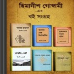 Himanish Goswami's Books collection ebooks