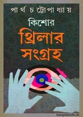 Kishor Thriller Sangroho pdf