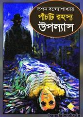 Panchti Rahasya Uponyas by Tapan Bandyopadhyay pdf