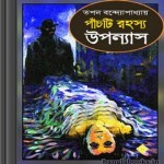Panchti Rahasya Uponyas ebook