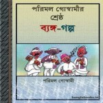 Parimal Goswamir Shreshtha Byanga-Galpo ebook