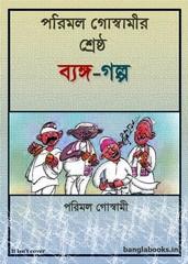 Parimal Goswamir Shreshtha Byanga-Galpo