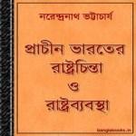 Prachin Bharate Rashtra Chinta O Rashtra Byabastha ebook