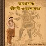 Ramprasad Jiboni O Rachanasamagra