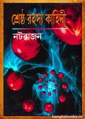 Shrestha Rahasya Kahini by Natarajan pdf