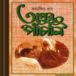 Apur Panchali by Satyajit Roy ebook