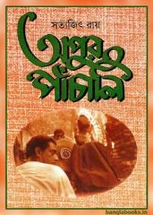 Apur Panchali by Satyajit Roy pdf