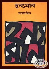 Hanyaman by Jaya Mitra pdf