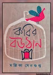 Kabir Bouthan by Mallika Sengupta pdf