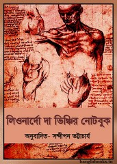 Leonardo Da Vinchir Notebook Bangla pdf
