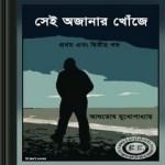 Sei Ajanar Khonje by Ashutosh Mukhopadhyay ebook
