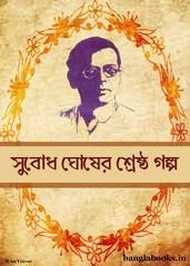Subodh Ghosher Shrestha Galpo