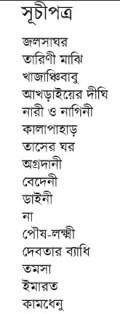 Tarashankar Bandyopadhyayer Shrestha Galpo contents