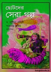 Chhotoder Sera Galpo Edited