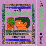 Dashti Kishor Uponyas by Bimal Kar