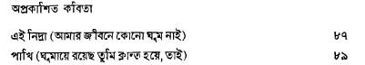 Dhusar Pandulipi content 2