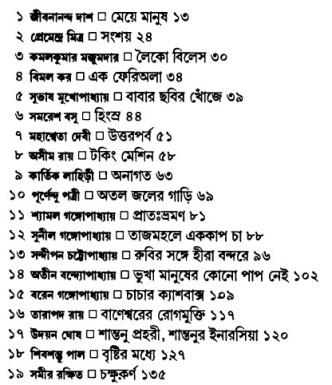 Pratikhan Galpo Sankalan contents 1