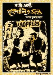 Swami Ekti Grihapalita Jantu pdf