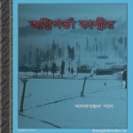 Agnigarbha Kashmir by Alokranjan Paul ebook