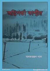 Agnigarbha Kashmir by Alokranjan Paul pdf