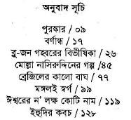 Anubad Somogro by Satyajit Ray table of table