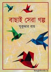 Bachhai Sera Galpo by Sukumar Roy pdf