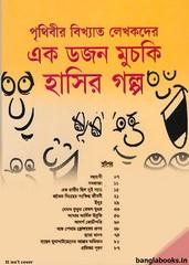 Ek Dozon Muchki Hasir Galpo pdf